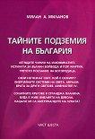 Тайните подземия на България - част 6 -