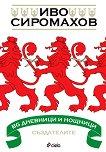 BG дневници и нощници – Създателите - Иво Сиромахов - книга