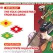 Антология - Оркестрите на България -