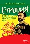 Етиопия - Степан Поляков -