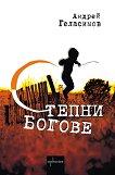 Степни богове - Андрей Геласимов - книга