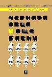 Черната овца и още басни - Аугусто Монтеросо - книга