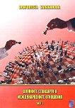 Двойните стандарти в международните отношения - част 1 - Благовеста Балабанова - книга