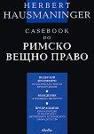 Casebook по римско вещно право - Херберт Хаусманингер - книга