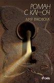 Роман с ключ - Мая Вуковска -