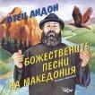 Отец Андон - Божествените песни на Македония -