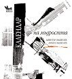 Календар на мъдростта - Любен Пашкулев, Димитър Пашкулев -