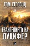Евангелието на Луцифер - Том Егеланд - книга