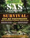 SAS Survival - книга 3: Как да оцеляваме при всякакви условия, навсякъде - Крис Макнаб - книга