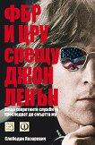 ФБР и ЦРУ срещу Джон Ленън - Слободан Лазаревич -