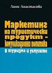 Маркетинг на туристически продукт : Комуникационна политика в туризма и услугите - Лина Анастасова -