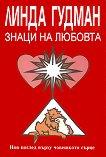 Знаци на любовта - Линда Гудман -