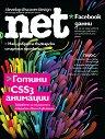 .net: Брой 209 (34) -