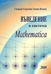 Въведение в система Mathematica - Снежана Геогриева Гочева-Илиева - книга