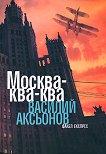 Москва-ква-ква - Василий Аксьонов -
