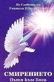 Смирението - Пътят към Бога : Из словото на Учителя Петър Дънов - Авенир Халани -