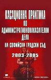 Касационна практика по административнонаказателни дела : на Софийски градски съд : 2003 - 2005 - Димитър Митев, Емилия Колева -