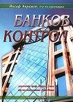 Банков контрол - Йосиф Аврамов -