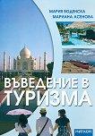 Въведение в туризма - Мария Воденска, Мариана Асенова - учебник