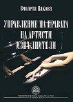 Управление на правата на артисти и изпълнители - Виолета Цакова - книга