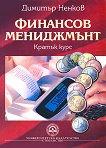 Финансов мениджмънт - кратък курс - Димитър Недков -