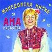 Ана Назърова - Македонска китка -