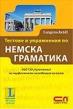 Тестове и упражнения по немска граматика - Грацина Вернер - книга