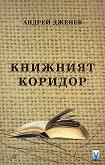 Книжният коридор - Андрей Дженев -