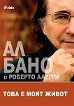 Това е моят живот - Роберто Алегри, Ал Бано -