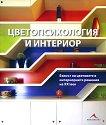 Цветопсихология и интериор - книга