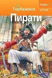 TopReaders: Пирати - Денис Раян - детска книга