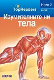 TopReaders: Изумителните ни тела - Сали Оджърс - книга за учителя