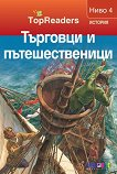TopReaders: Търговци и пътешественици - Робърт Коуп -
