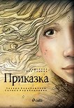 Приказка - Захари Карабашлиев, Силвия Карабашлиева - книга