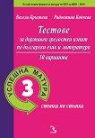 Успешна матура - 3 Тестове за зрелостен изпит по български език и литература - 10 варианта - учебник