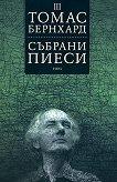 Томас Бернхард - събрани пиеси - том III -
