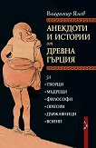 Анекдоти и истории от Древна Гърция -