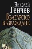 Българско възраждане - Николай Генчев -