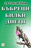 Бъбреци, билки, диети - Д-р Радослав Попов -