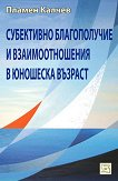 Субективно благополучие и взаимоотношения в юношеска възраст - Пламен Калчев -