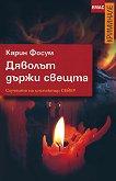 Дяволът държи свещта - Карин Фосум -