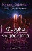 Физика на чудесата - книга