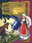 Светът на приказките: Български народни приказки -