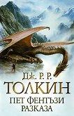 Пет фентъзи разказа - Дж. Р. Р. Толкин -