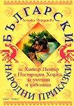 Български народни приказки за Хитър Петър и Настрадин Ходжа, за умници и дяволици - Лозинка Йорданова -