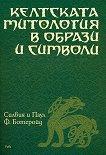 Келтската митология в образи и символи - Силвия Ботеройд, Паул Ф. Ботеройд - книга