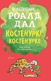 Костенурке, костенурке - Роалд Дал -