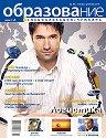 Образование и специализация в чужбина - Брой 23 / Ноември - Декември 2010 -