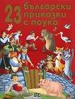 23 български приказки с поука -