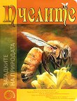 Загадките на природата: Пчелите - Ангелина Маринова -